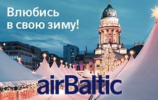 Распродажа авиабилетов  от авиакомпании airBaltic